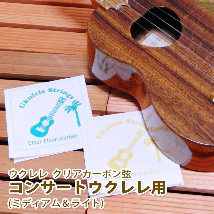 ウクレレ 弦 オリジナルのコンサート用フロロカーボン弦です 送料無料 ハワイアン コア オリジナルウクレレ弦 コンサート用 m 春の新作 2セット 卓越 フロロカーボン お試し