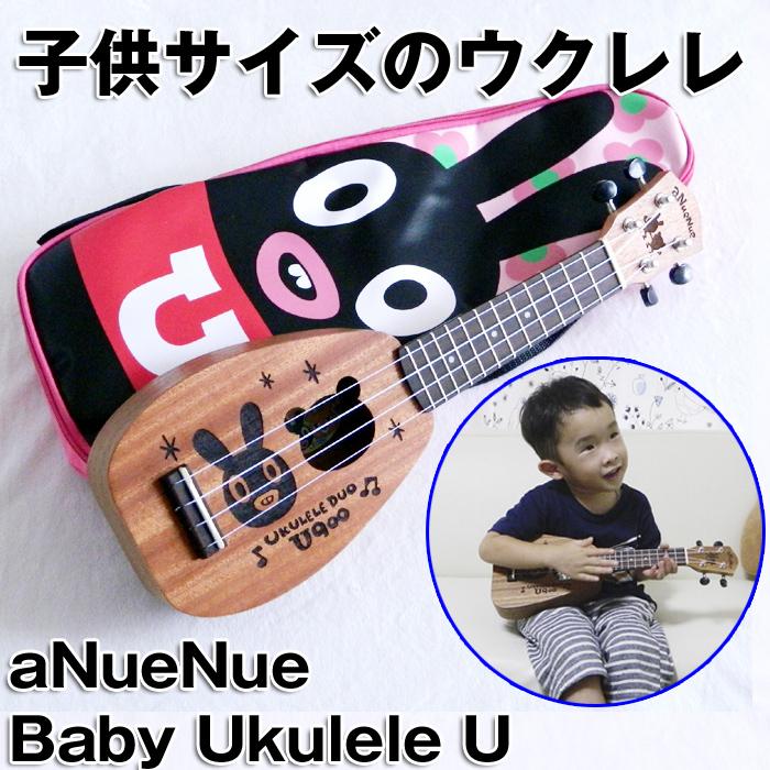 ウクレレ 初心者 子供用 ベビーウクレレ U900 aNN-Baby U