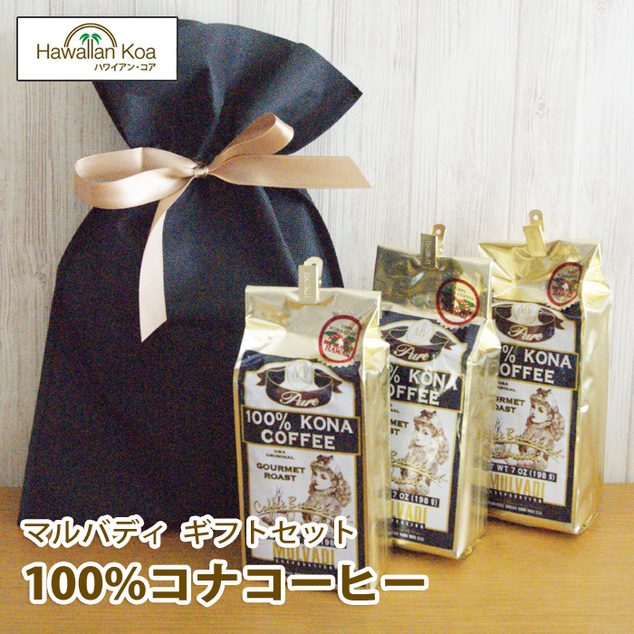 お中元 夏ギフト コーヒー ギフトセット 2020 100%コナコーヒー マルバディ 3袋 ギフト セット 豆 ギフト 贈り物 プレゼント MULVADI COFFEE コナコーヒー ギフト 7oz 198g×3袋
