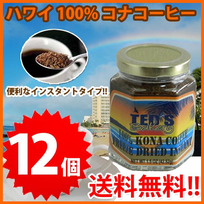 コナコーヒー インスタント インスタントコーヒー ハワイコナ 高級 コナコーヒー 100% TEDS テッズ 瓶タイプ 12個セット 1.5oz 42.52g MULVADI COFFEE アイスコーヒー ホット 珈琲 coffee