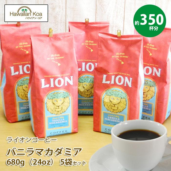 ライオンコーヒー バニラマカダミア 24oz(680g) 24オンス 業務用 バニラマカダミアナッツ コナコーヒー豆 LION COFFEE ハワイ コーヒー豆 選べる挽いてある豆 挽いていない豆 豆のまま WHOLEBEAN 680g 送料無料 バニラマカデミア 特大サイズ