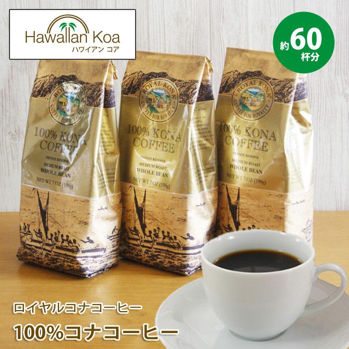 ロイヤルコナコーヒー 100%コナコーヒー 豆 3袋セット 7oz (198g) ROYAL KONA COFFEE ハワイコナ コーヒー ハワイ コナ コーヒー コーヒー豆 高級 極上 珈琲 coffee