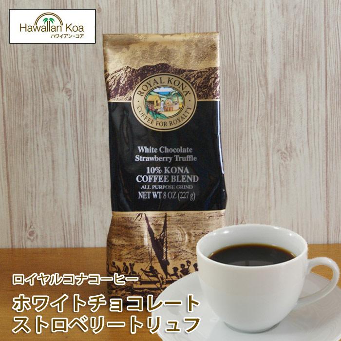 ハワイで人気のロイヤルコナコーヒーのフレーバーコーヒー8ozパックです ロイヤルコナコーヒーホワイトチョコレート・ストロベリートリュフ 8oz (227g)  ROYAL KONA COFFEE フレーバーコーヒー コナコーヒー  ハワイウクレレ 10%コナ ブレンド