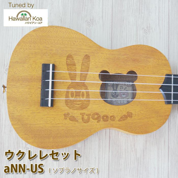 注目ブランド「アヌエヌエ」のU900コラボウクレレ! aNueNue アヌエヌエ ソプラノウクレレ aNN-U U900 ウクレレ