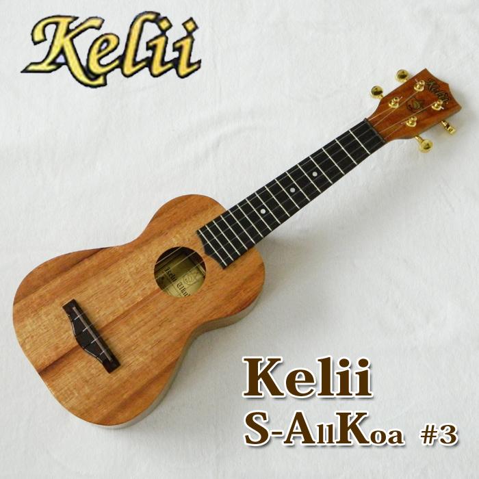 Kelii ケリイ ソプラノウクレレ S-AK #3 オールハワイアンコアボディ!