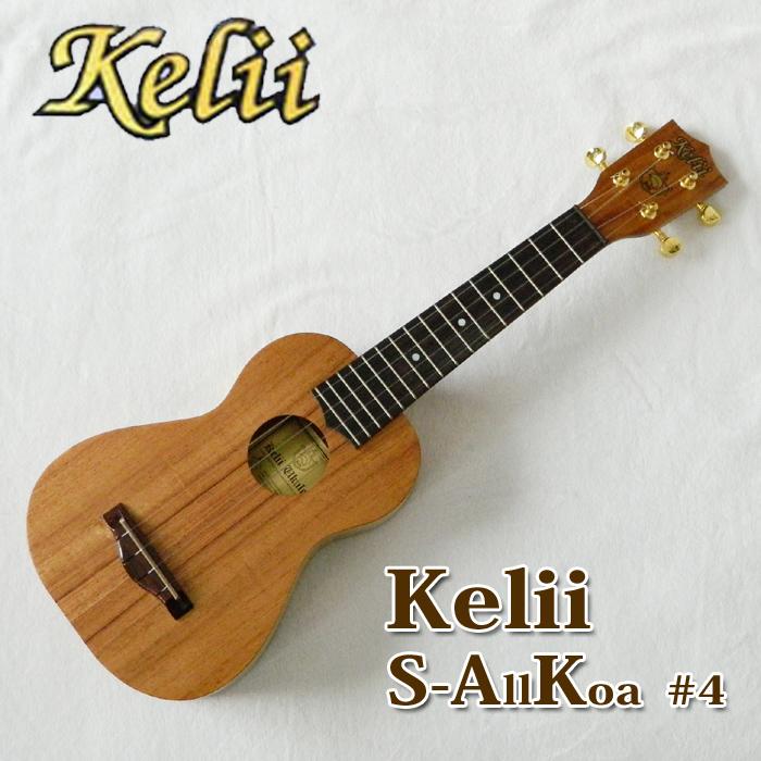 Kelii ケリイ ソプラノ ウクレレ S-AK #4 オールハワイアンコアボディ コア材