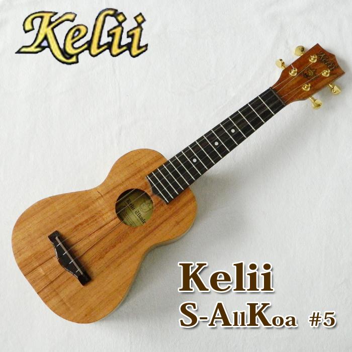 Kelii ケリイ ソプラノ ウクレレ S-AK #5 オールハワイアンコアボディ コア材