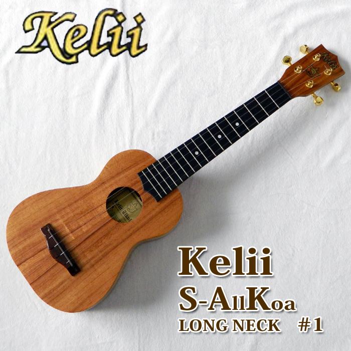 Kelii ケリイ ソプラノウクレレ ロングネック SL-AK ハワイアンコアモデル コア材