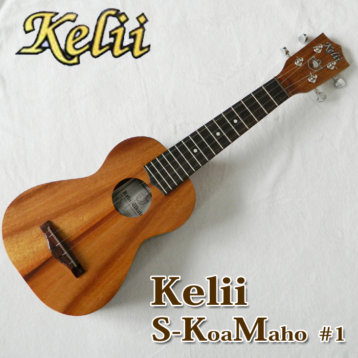 Kelii ケリイ ソプラノウクレレ S-KM ハワイアンコアとマホガニーのコラボ ハワイ製! MADE IN HAWAII MADE ケリイ ハワイ製 ハワイのウクレレ, 大浦町:752ee5bc --- officewill.xsrv.jp
