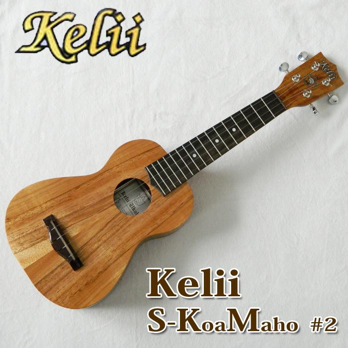 ハワイ産のトップコアモデル!ケリイのソプラノウクレレです!ハードケースプレゼント! Kelii ケリイ ソプラノウクレレ S-KM #2 ハワイアンコアとマホガニーのコラボ!