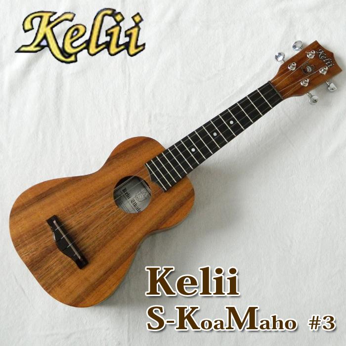 セットアップ Kelii ケリイ Kelii ソプラノウクレレ #3 S-KM #3 ハワイアンコアとマホガニーのコラボ ケリイ!, 大河内町:a750f682 --- canoncity.azurewebsites.net
