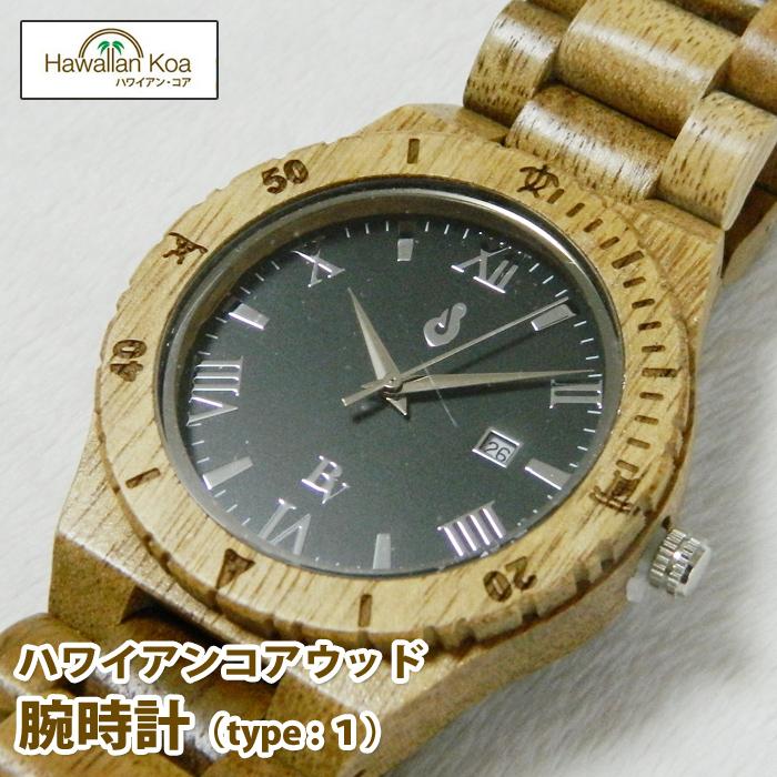 誕生日プレゼント ギフト 腕時計 木製 ハワイ ハワイアンコア メンズ レディース 男女兼用 高級 シチズン ハワイアン 腕時計 タイプ01 金属アレルギー 軽量 ステンレス ハワイ お土産