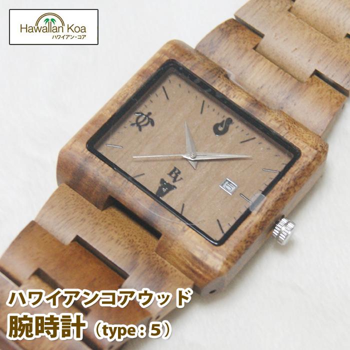 腕時計 木製 ハワイ ハワイアンコア メンズ レディース 男女兼用 高級 シチズン ハワイアン 腕時計 ウォッチ 木の時計 タイプ05 金属アレルギー 軽量 ステンレス ハワイ お土産