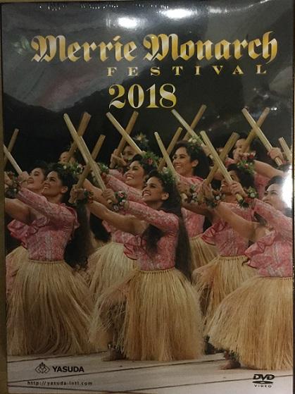 メリーモナークフェスティバル2018 日本国内版 DVD 3枚組セット