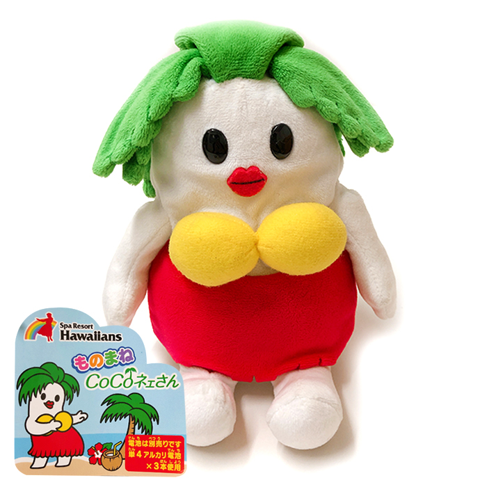 ハワイアンズ 最新アイテム キャラクター 安売り ココねえさん 動くぬいぐるみ CoCoネェさん お土産 おもちゃ ものまね