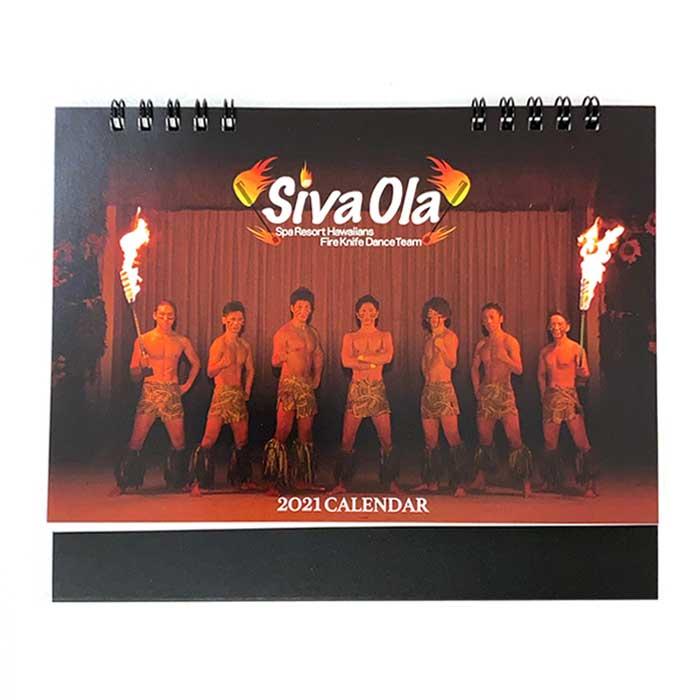 シバオラカレンダー