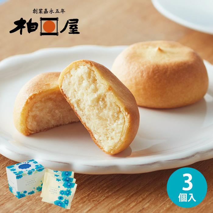 バニラ風味のやさしい甘さ 贈呈 大人気 洋風 焼き菓子 東北 福島土産 お菓子 柏屋 詰め合わせ 3個入 ギフト 花ことば