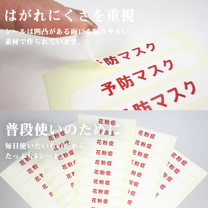 花粉 症 シール 【楽天市場】花粉症 シール 24片