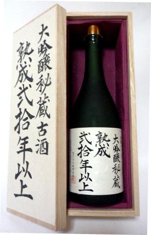 東力士 大吟醸 秘蔵20年古酒 720ml