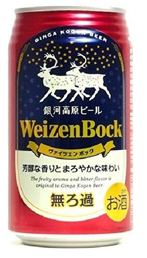 銀河高原ビール「ヴァイツェン ボック」 350ml×24缶