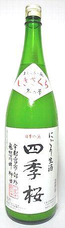 季節限定のにごり酒 直輸入品激安 開店記念セール 四季桜 にごり生酒 1800ml 冬の華