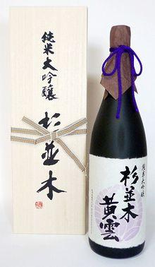 杉並木 黄雲 純米大吟醸 1800ml