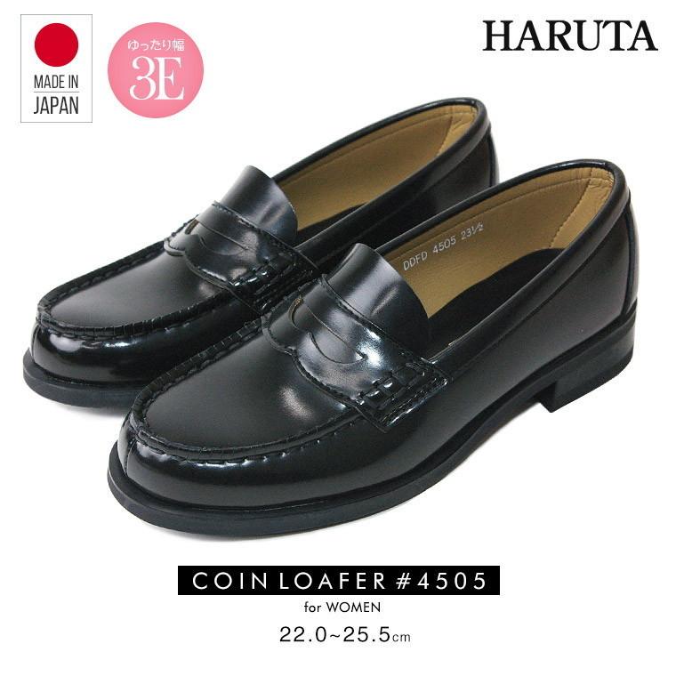 【送料無料】【MADE IN JAPAN】日本製 HARUTA ハルタ コインローファー ローファー 学生靴 通学 通勤 ビジネス レディース 3e EEE 380-4505