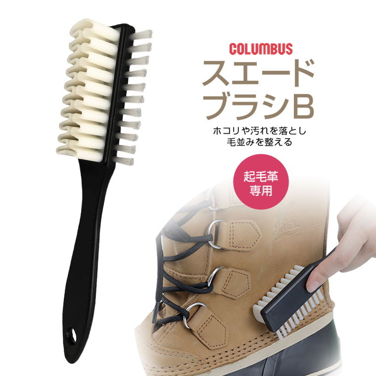 It Is A Brush For Exclusive Use Of The Raised Leather Which Fi Coat Hair While Removing Dirts Suede Effectively