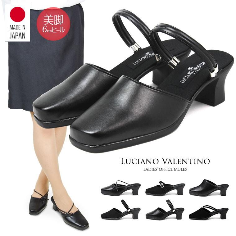 日本製 LUCIANO VALENTINO ITALY 吸湿 発熱 ミュール レディース 歩きやすい 黒 前ふさがり サンダル レディース 歩きやすい 痛くない 疲れない オフィスサンダル 疲れない 美脚 ミュールサンダル ヒール ミュールパンプス サボサンダル おしゃれ LUCIANO-MULE