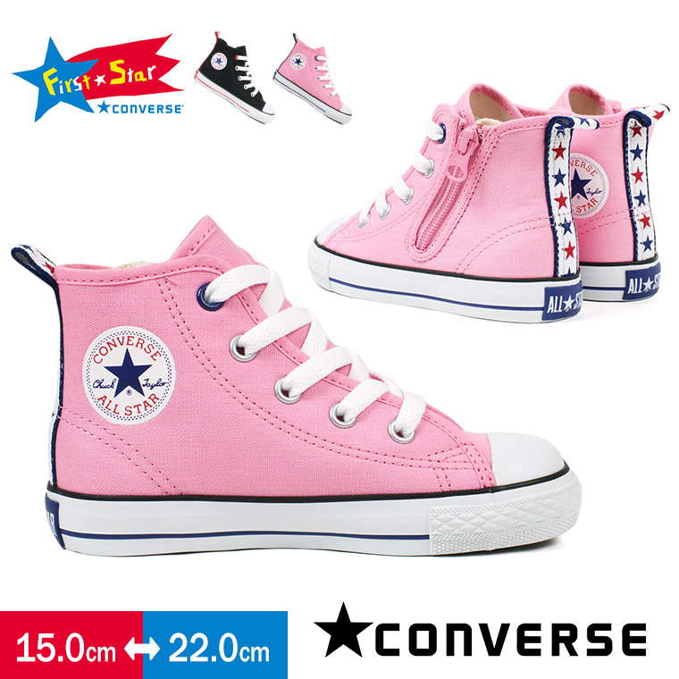 The black black pink that side fastener fashion comfortable to walk in that  a child child all-star first star Converse canvas sneakers child shoes boy