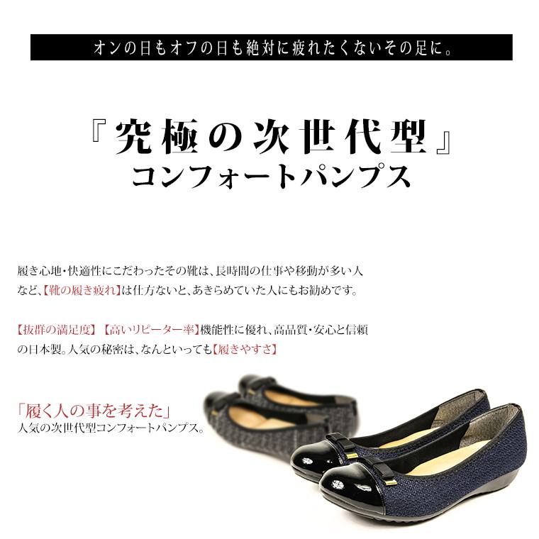 日本製 ARCH CONTACT アーチコンタクト バレエシューズ フラットシューズ やわらかい パンプス 痛くない 脱げない レディース 靴 歩きやすい ローヒール コンフォートシューズ 低反発 小さいサイズ 大きいサイズ 3cmヒール 109-39082