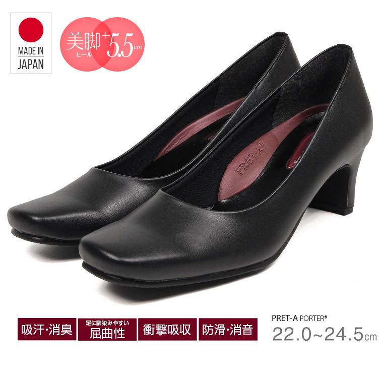 PRET-A PORTER 日本製 フォーマル パンプス 痛くない レディース 黒 歩きやすい ヒール 2e プレーン スクエアトゥ オフィス ビジネス リクルート 通勤用 冠婚葬祭 お呼ばれ 210-8850