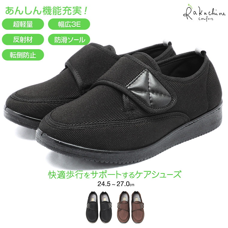 Ultra lightweight care shoes men's room in the outside care shoes 3e Rehab  shoes slip-on for care shoes outside valgus toe for the elderly shoe care  shoe ...