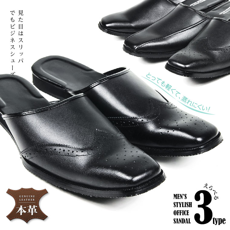 Genuine Leather Business Shoes Slippers During The Topic Boiling
