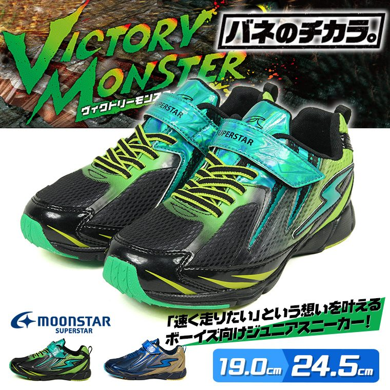sports shoes ccb8d dc023 Power sports shoes youth kids superstar running shoes youth 19 20 21 22  ss-j822 of the power boy ヴィクトリーモンスター child shoes sneakers boy superstar ...
