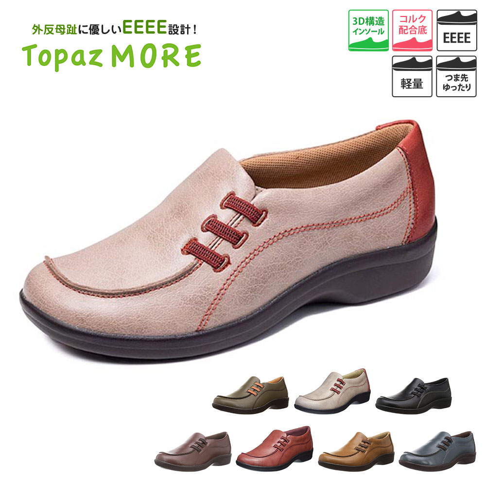 S-mart | Rakuten Global Market: Topaz MORE comfort shoes Lady's 4e wide anti-slip walking shoes Lady's black topaz shoes casual shoes Lady's walk breathe; is gift present 1414 in Mother's Day for 60 generations for slip-ons Lady's snea