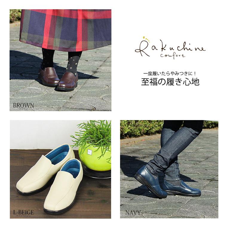 Rakuchine comfort舒服鞋女子的漂亮的宽度3e黑低跟鞋休闲鞋女士运动鞋女士黑懒汉鞋女士运动鞋走路用的鞋女士女用浅口无扣无带皮鞋541-220