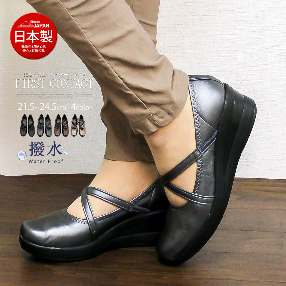 24b1faba4 FIRST CONTACT   first contact legs thick bottom comfort shoes women s shoes  pumps black repellent water wedge sole Office cross strap small large 5.5  cm ...