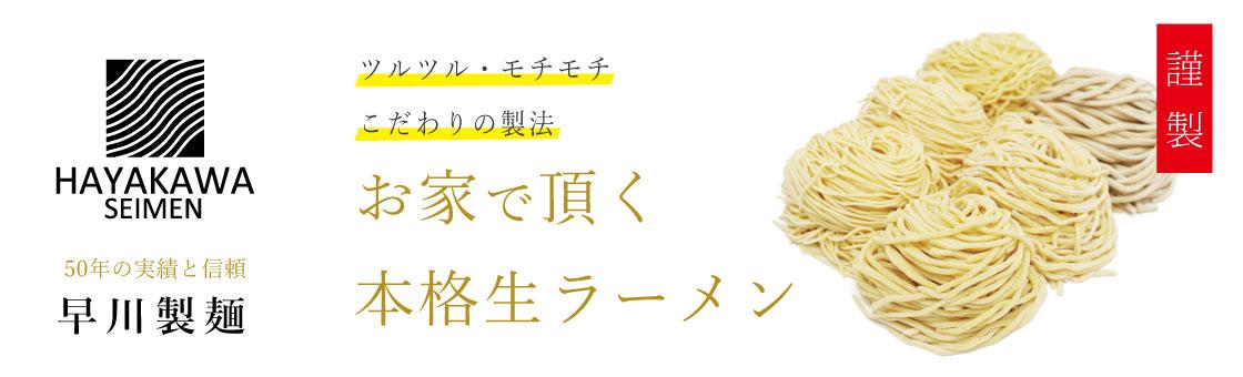 早川製麺:市川市の老舗製麺所。専門店の味をご自宅でお召し上がりください。