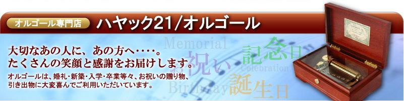 ハヤック21/オルゴール:高音質オルゴール専門店、好きな曲を、宝石箱・ディズニーなど1000点