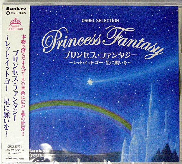 <BR>オルゴールCD-「プリンセスファンタジー」