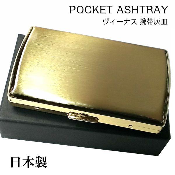 携帯灰皿 おしゃれ ヴィーナス 真鍮製 ゴールドサテン 日本製 ブランド 坪田パール PEARL アイコス IQOS 吸い殻入れ かっこいい プレゼント ギフト