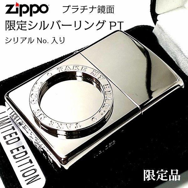 ZIPPO ライター ジッポ 限定 シルバーリング プラチナ 鏡面 TAKE MY HEART シリアルNo刻印 ジッポー プレゼント ギフト メンズ レディース