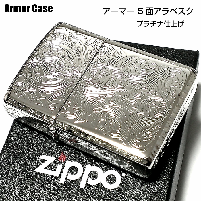 ZIPPO アーマー ジッポ ライター 5面繊細彫刻 中世模様 アラベスク プラチナシルバー かっこいい リューター加工 重厚 高級 メンズ レディース ギフト