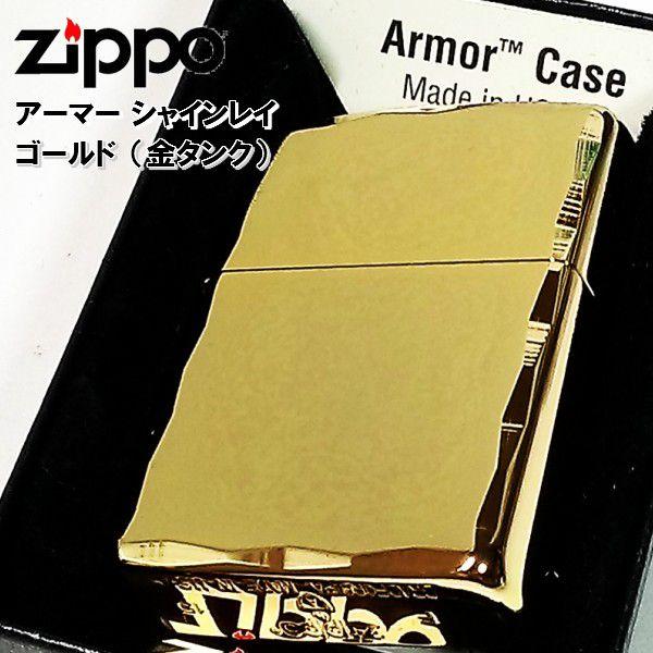 ZIPPO アーマー ジッポ ライター ゴールド シャインレイ 金タンク 重厚モデル 両面コーナー彫刻 金 シンプル メンズ ジッポー ギフト プレゼント