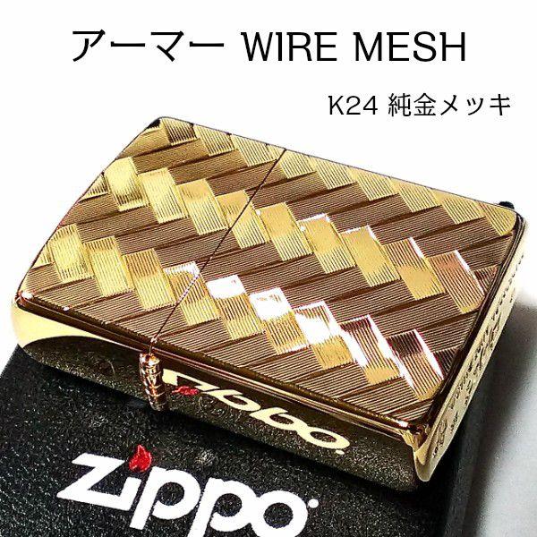 ZIPPO アーマー ジッポ ライター WIRE MESH 純金メッキ K24 ゴールド 繊細彫刻 両面加工 重厚 メンズ ギフト プレゼント