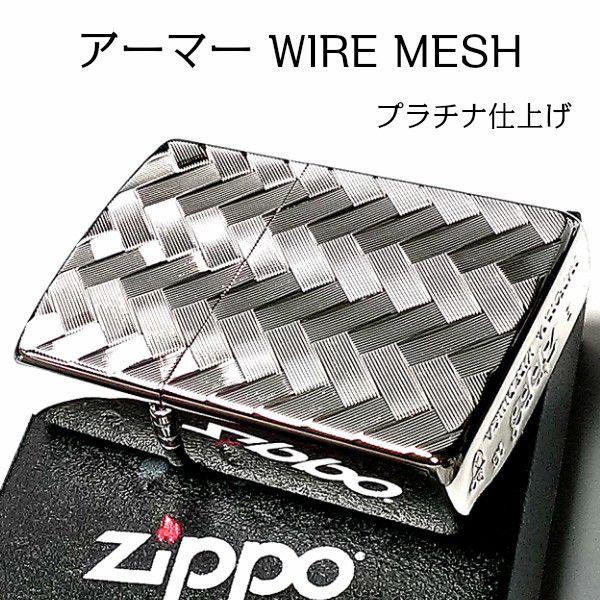 ZIPPO ライター アーマー ジッポ WIRE MESH プラチナ仕上げ 繊細彫刻 シルバー 両面加工 重厚 メンズ ギフト プレゼント