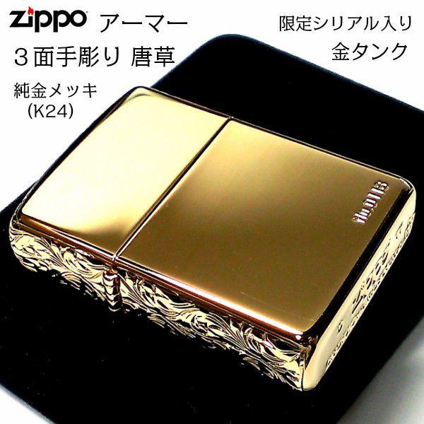 ZIPPO アーマー ジッポ ライター 限定 3面手彫り 唐草 K24 純金仕上げ ゴールド 金タンク GP かっこいい メンズ レディース ギフト プレゼント