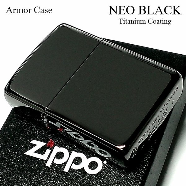 ZIPPO アーマー ジッポ NEO BLACK ネオ ブラック チタン加工 鏡面 黒 162NEO-BK2 無地 かっこいい ライター おしゃれ メンズ ギフト
