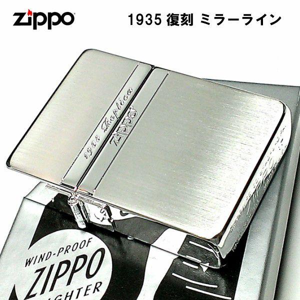 ZIPPO ライター ジッポ 1935 復刻レプリカ ミラーライン クラシック 角型 外ヒンジ 3バレル シルバー サテン&鏡面 SV かっこいい シンプル メンズ プレゼント
